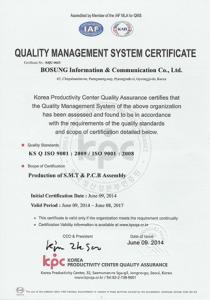 ISO 9001 인증